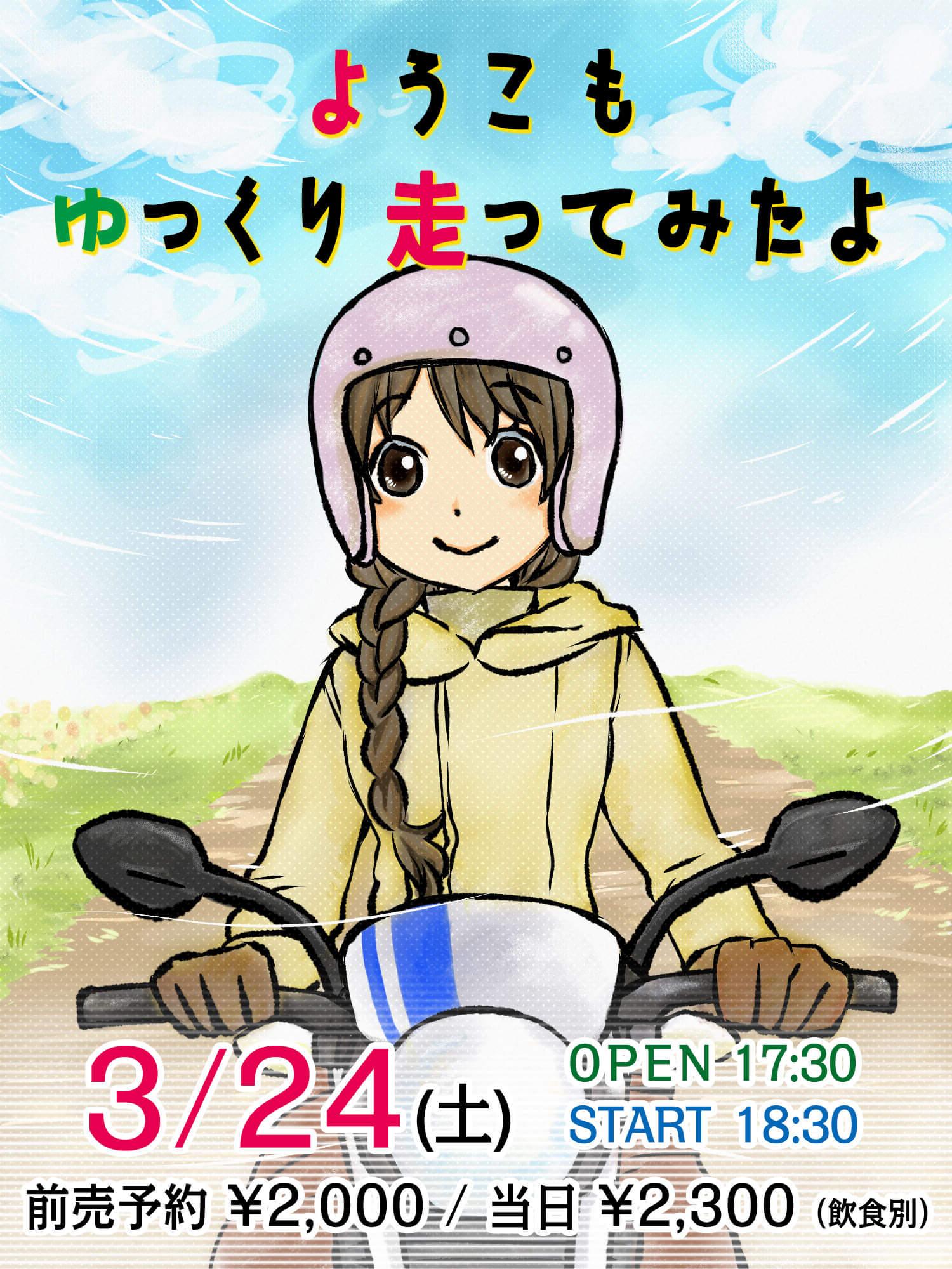 女子バイクトークライブイベント東京